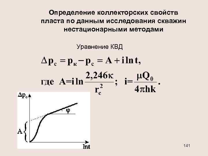 Определение коллекторских свойств пласта по данным исследования скважин нестационарными методами Уравнение КВД 141