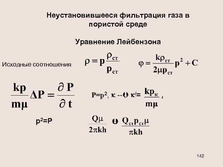 Неустановившееся фильтрация газа в пористой среде Уравнение Лейбензона Исходные соотношения Р=р2, -- /= р2=Р