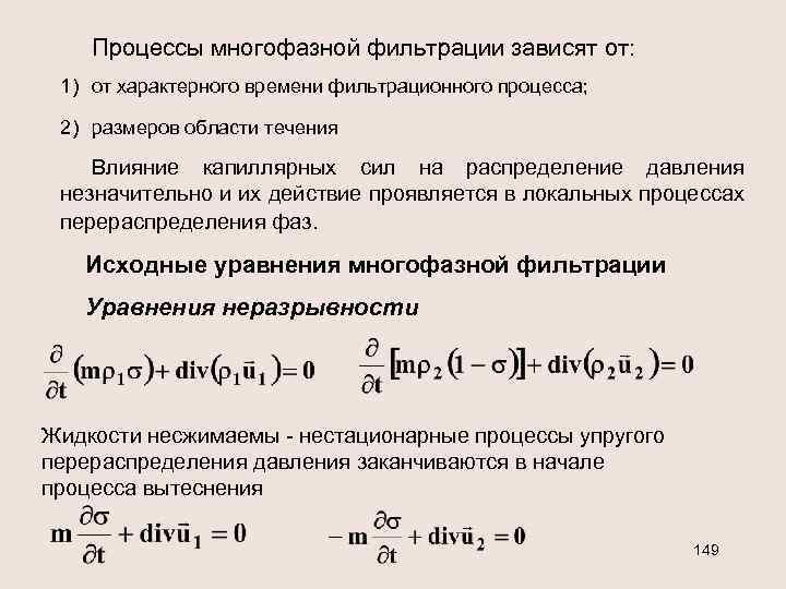 Процессы многофазной фильтрации зависят от: 1) от характерного времени фильтрационного процесса; 2) размеров области
