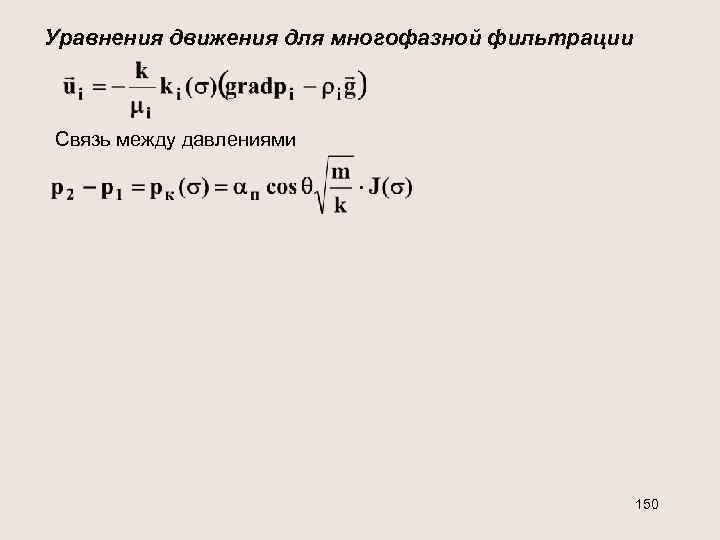 Уравнения движения для многофазной фильтрации Связь между давлениями 150