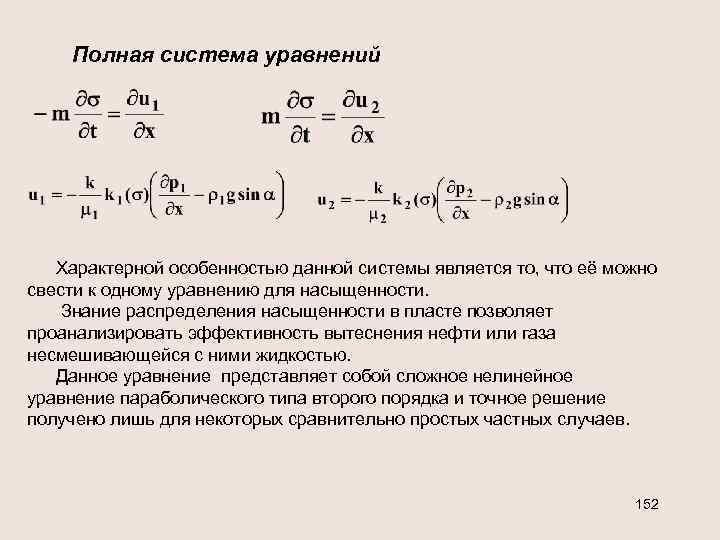 Полная система уравнений Характерной особенностью данной системы является то, что её можно свести к