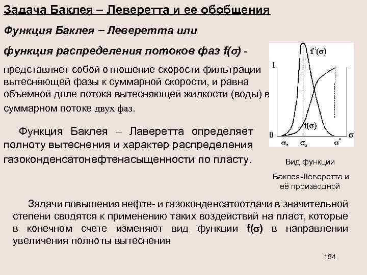 Задача Баклея Леверетта и ее обобщения Функция Баклея Леверетта или функция распределения потоков фаз