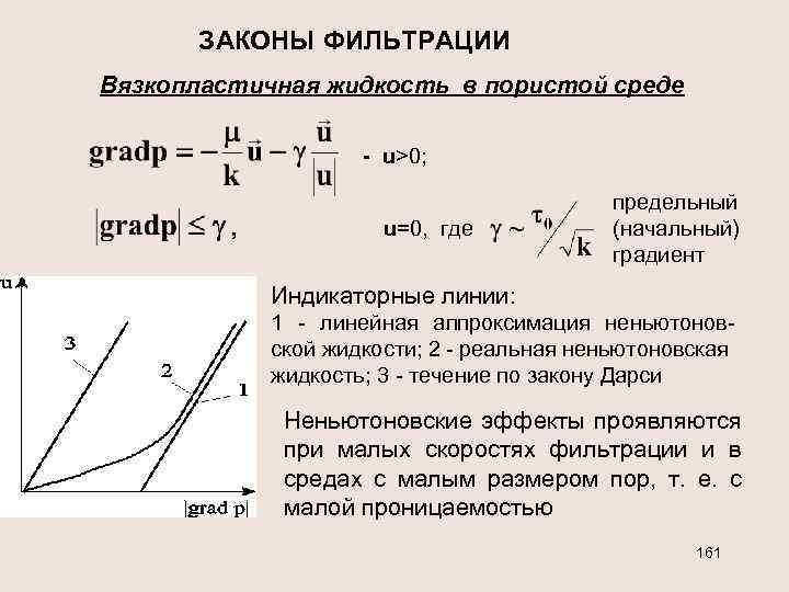 ЗАКОНЫ ФИЛЬТРАЦИИ Вязкопластичная жидкость в пористой среде - u>0; , u=0, где предельный (начальный)