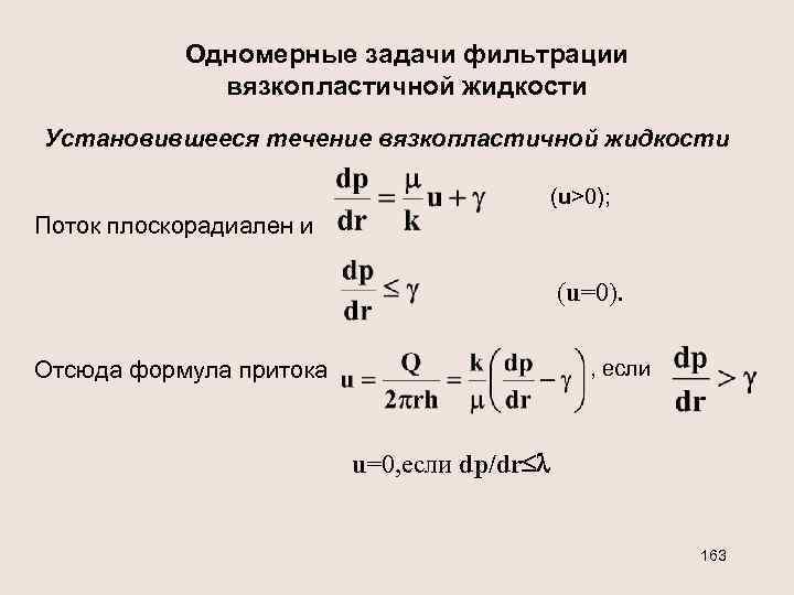 Одномерные задачи фильтрации вязкопластичной жидкости Установившееся течение вязкопластичной жидкости (u>0); Поток плоскорадиален и (u=0).