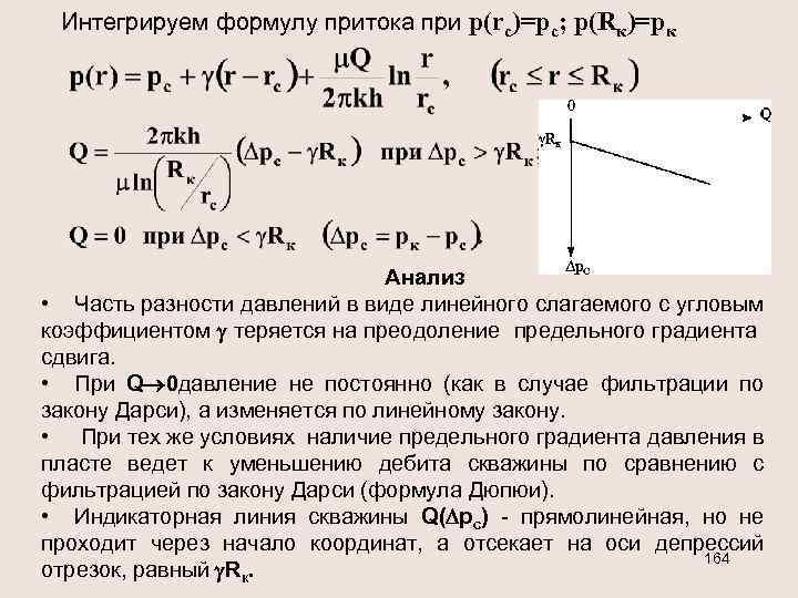 Интегрируем формулу притока при р(rc)=рc; р(Rк)=рк Анализ • Часть разности давлений в виде линейного