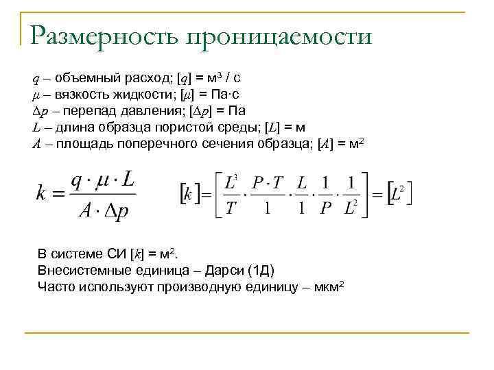 Размерность проницаемости q – объемный расход; [q] = м 3 / с μ –