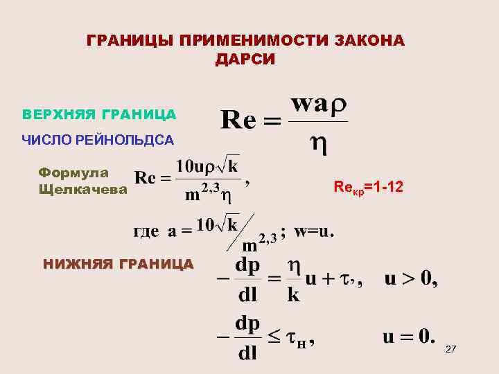 ГРАНИЦЫ ПРИМЕНИМОСТИ ЗАКОНА ДАРСИ ВЕРХНЯЯ ГРАНИЦА ЧИСЛО РЕЙНОЛЬДСА Формула Щелкачева Reкр=1 -12 НИЖНЯЯ ГРАНИЦА