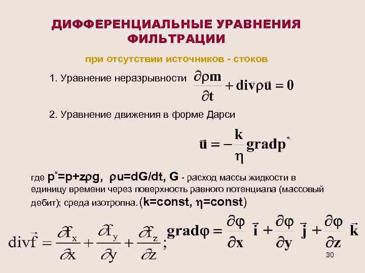 ДИФФЕРЕНЦИАЛЬНЫЕ УРАВНЕНИЯ ФИЛЬТРАЦИИ при отсутствии источников - стоков 1. Уравнение неразрывности 2. Уравнение движения