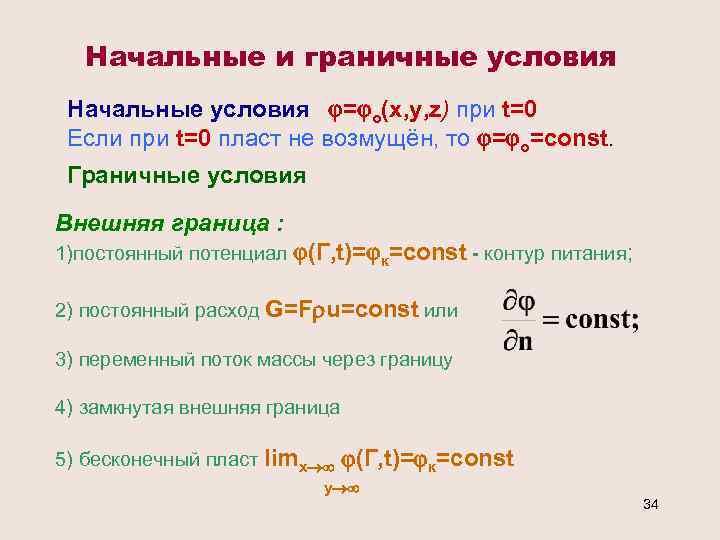 Начальные и граничные условия Начальные условия = о(x, y, z) при t=0 Если при