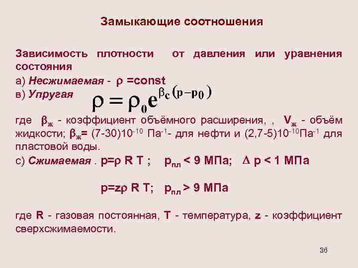 Замыкающие соотношения Зависимость плотности от давления или уравнения состояния а) Несжимаемая - =соnst в)
