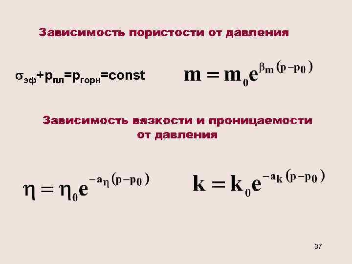 Зависимость пористости от давления эф+рпл=ргорн=const Зависимость вязкости и проницаемости от давления 37