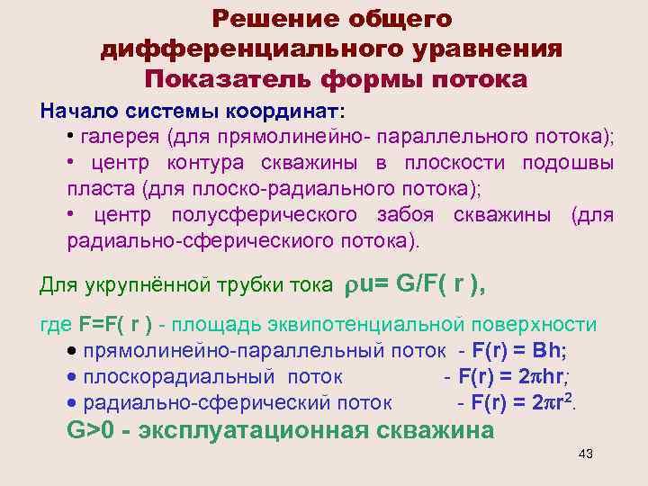 Решение общего дифференциального уравнения Показатель формы потока Начало системы координат: • галерея (для прямолинейно-