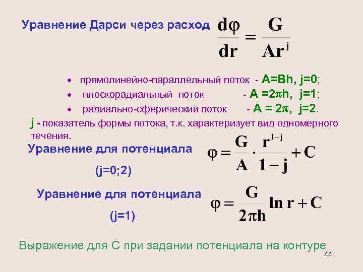 Уравнение Дарси через расход · прямолинейно-параллельный поток - A=Bh, j=0; · плоскорадиальный поток -