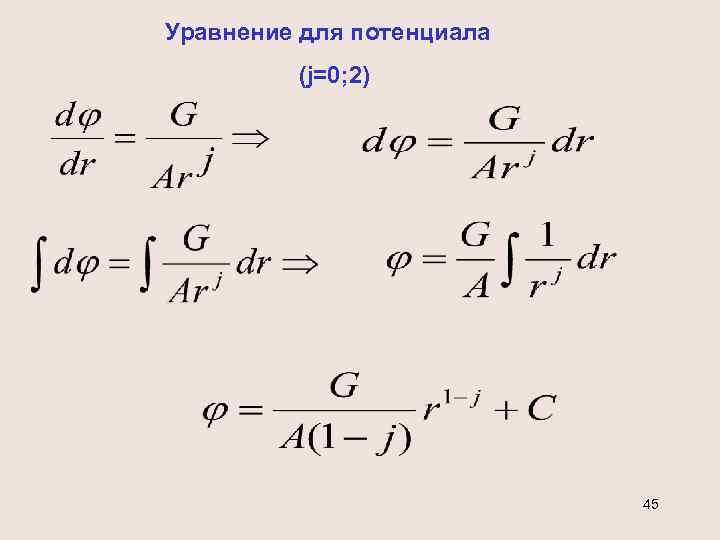 Уравнение для потенциала (j=0; 2) 45