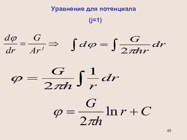Уравнение для потенциала (j=1) 46