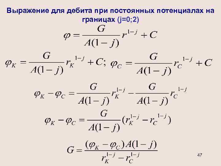 Выражение для дебита при постоянных потенциалах на границах (j=0; 2) 47