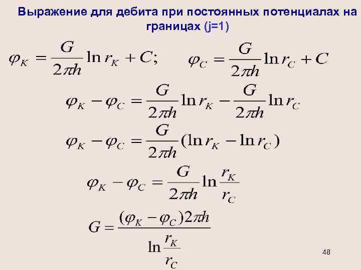 Выражение для дебита при постоянных потенциалах на границах (j=1) 48