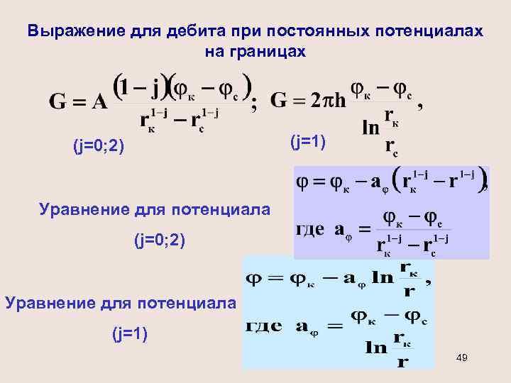 Выражение для дебита при постоянных потенциалах на границах (j=1) (j=0; 2) Уравнение для потенциала