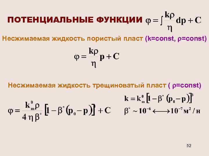 ПОТЕНЦИАЛЬНЫЕ ФУНКЦИИ Несжимаемая жидкость пористый пласт (k=const, =const) Несжимаемая жидкость трещиноватый пласт ( =const)