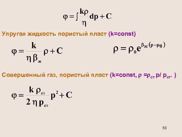 Упругая жидкость пористый пласт (k=const) Совершенный газ, пористый пласт (k=const, = cт р/ рст.