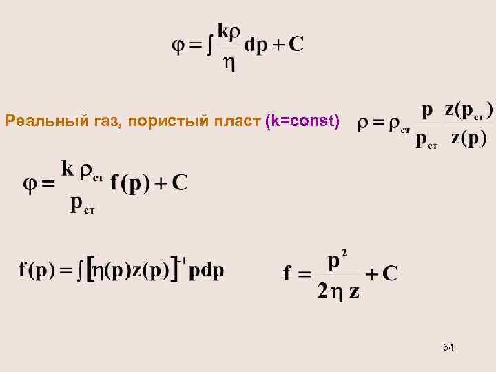 Реальный газ, пористый пласт (k=const) 54