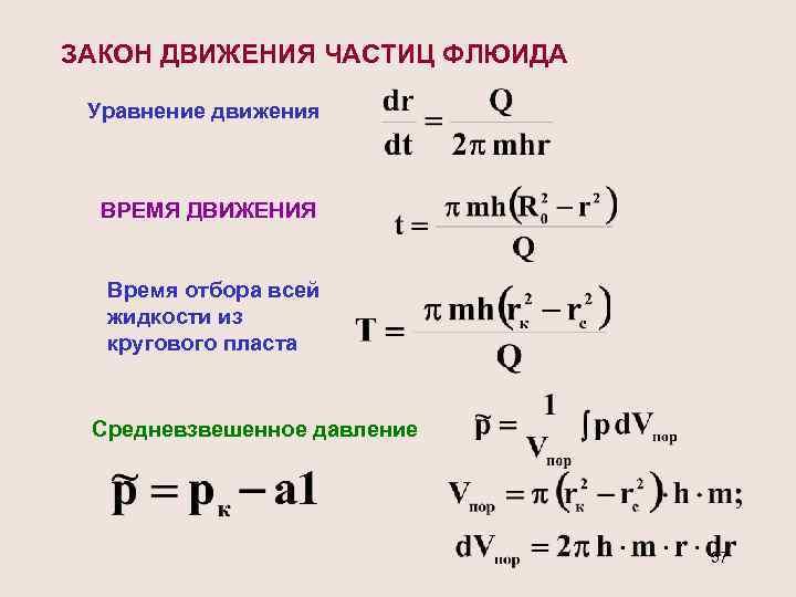 ЗАКОН ДВИЖЕНИЯ ЧАСТИЦ ФЛЮИДА Уравнение движения ВРЕМЯ ДВИЖЕНИЯ Время отбора всей жидкости из кругового