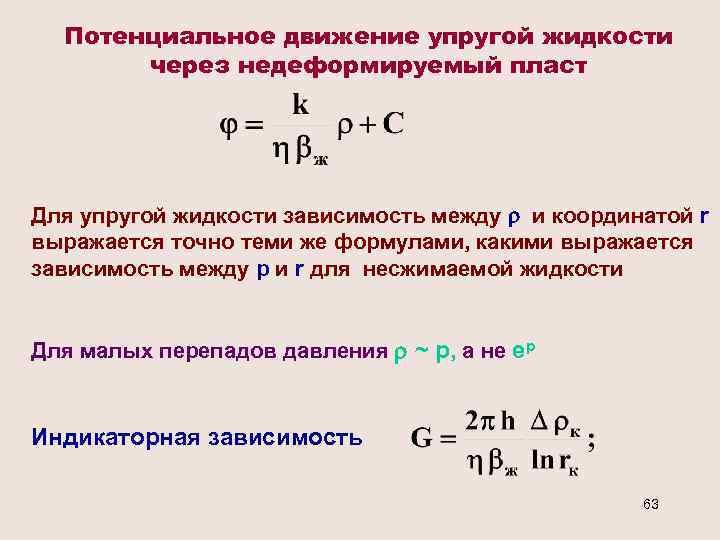 Потенциальное движение упругой жидкости через недеформируемый пласт Для упругой жидкости зависимость между и координатой