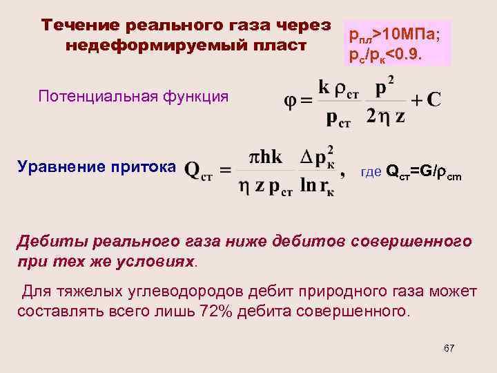Течение реального газа через недеформируемый пласт рпл>10 МПа; рс/рк<0. 9. Потенциальная функция Уравнение притока