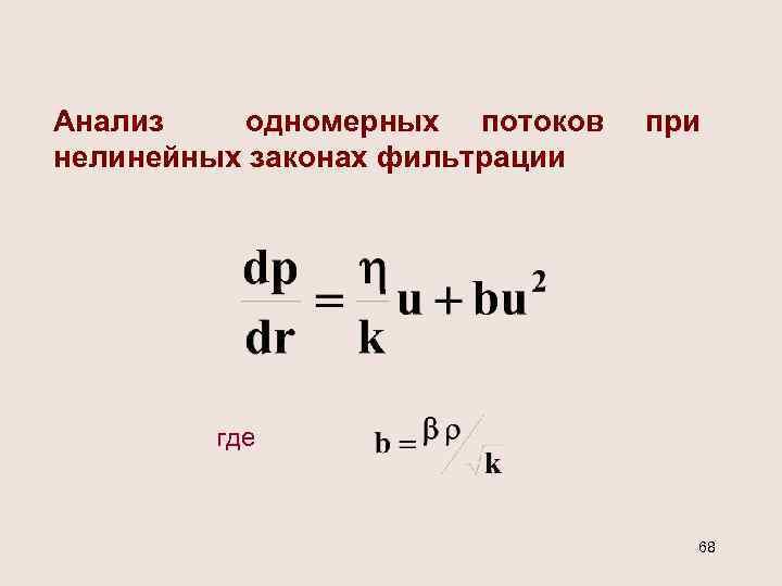 Анализ одномерных потоков нелинейных законах фильтрации при где 68