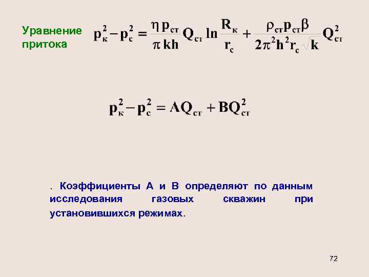 Уравнение притока . Коэффициенты А и В определяют по данным исследования газовых установившихся режимах.