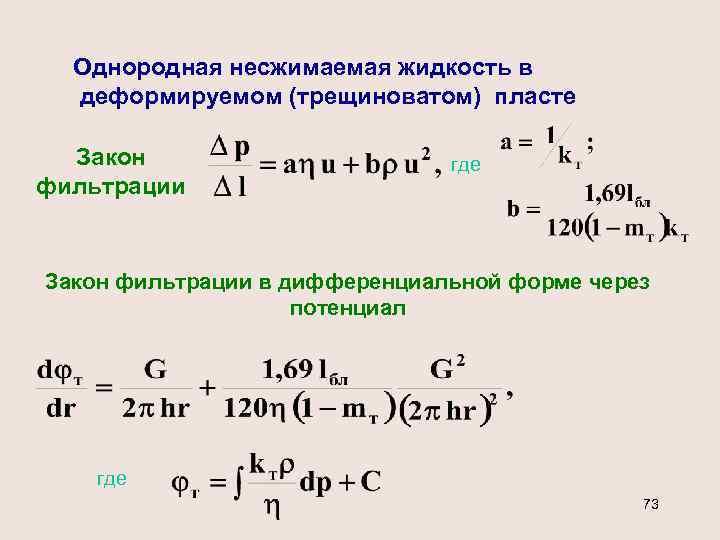 Однородная несжимаемая жидкость в деформируемом (трещиноватом) пласте Закон фильтрации где Закон фильтрации в дифференциальной