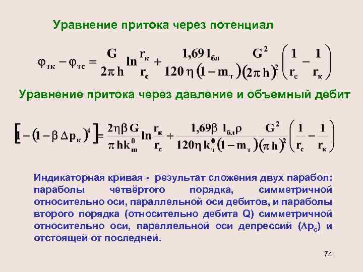 Уравнение притока через потенциал Уравнение притока через давление и объемный дебит Индикаторная кривая -