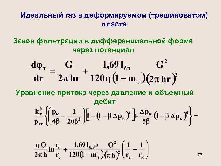 Идеальный газ в деформируемом (трещиноватом) пласте Закон фильтрации в дифференциальной форме через потенциал Уравнение