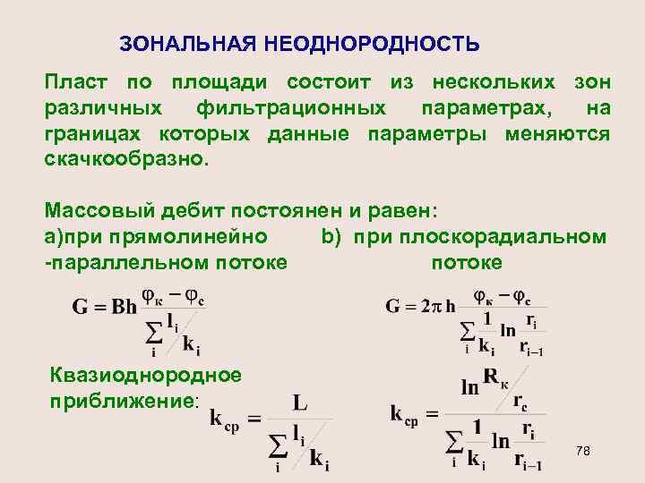 ЗОНАЛЬНАЯ НЕОДНОРОДНОСТЬ Пласт по площади состоит из нескольких зон различных фильтрационных параметрах, на границах