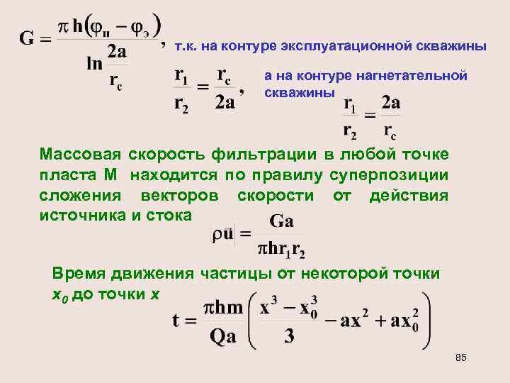 т. к. на контуре эксплуатационной скважины а на контуре нагнетательной скважины Массовая скорость фильтрации