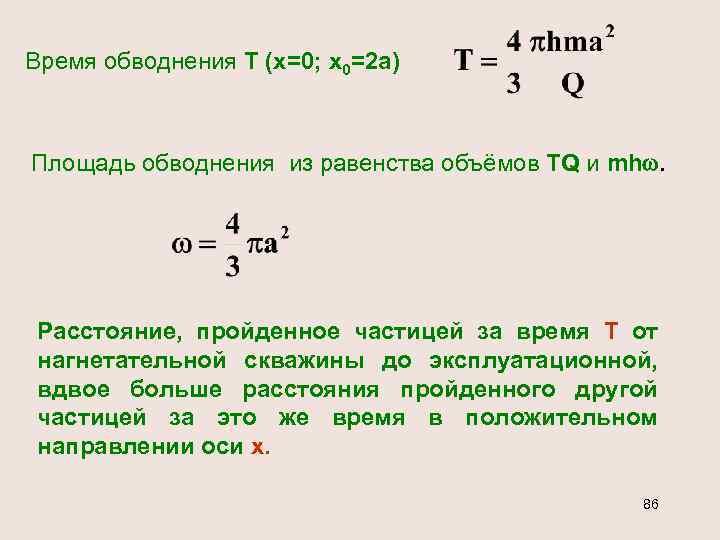 Время обводнения Т (х=0; х0=2 а) Площадь обводнения из равенства объёмов TQ и mh.
