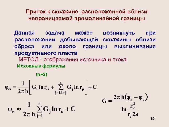 Приток к скважине, расположенной вблизи непроницаемой прямолинейной границы Данная задача может возникнуть при расположении