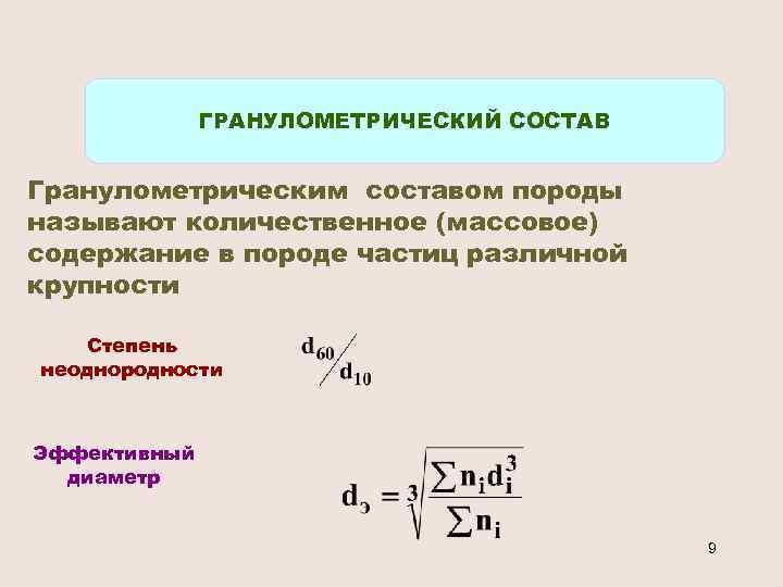 ГРАНУЛОМЕТРИЧЕСКИЙ СОСТАВ Гранулометрическим составом породы называют количественное (массовое) содержание в породе частиц различной крупности