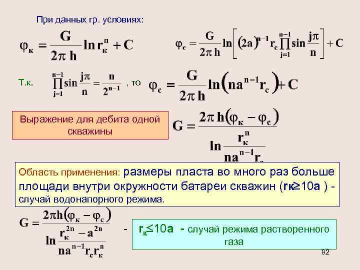 При данных гр. условиях: Т. к. , то Выражение для дебита одной скважины Область