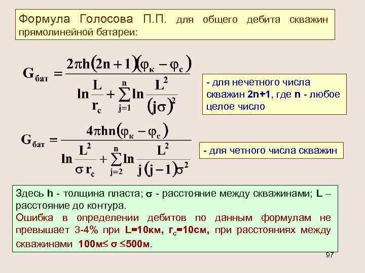 Формула Голосова П. П. для общего дебита скважин прямолинейной батареи: - для нечетного числа