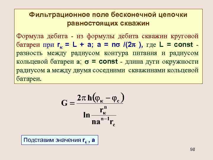 Фильтрационное поле бесконечной цепочки равностоящих скважин Формула дебита - из формулы дебита скважин круговой