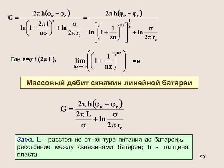 Где z= / (2 L), =е Массовый дебит скважин линейной батареи Здесь L -