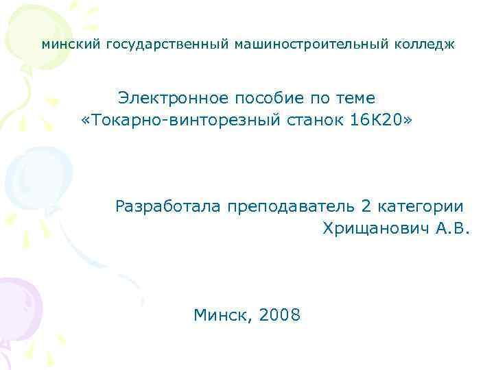 минский государственный машиностроительный колледж Электронное пособие по теме «Токарно-винторезный станок 16 К 20» Разработала
