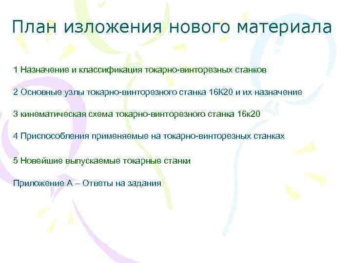 План изложения нового материала 1 Назначение и классификация токарно-винторезных станков 2 Основные узлы токарно-винторезного