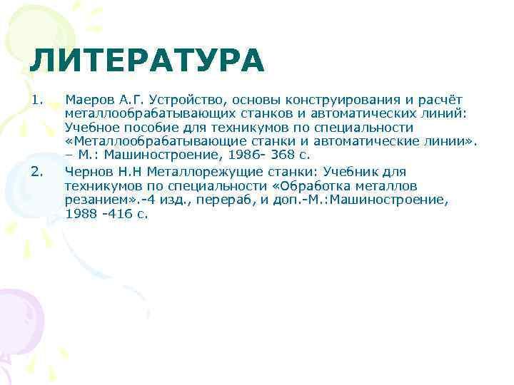 ЛИТЕРАТУРА 1. 2. Маеров А. Г. Устройство, основы конструирования и расчёт металлообрабатывающих станков и