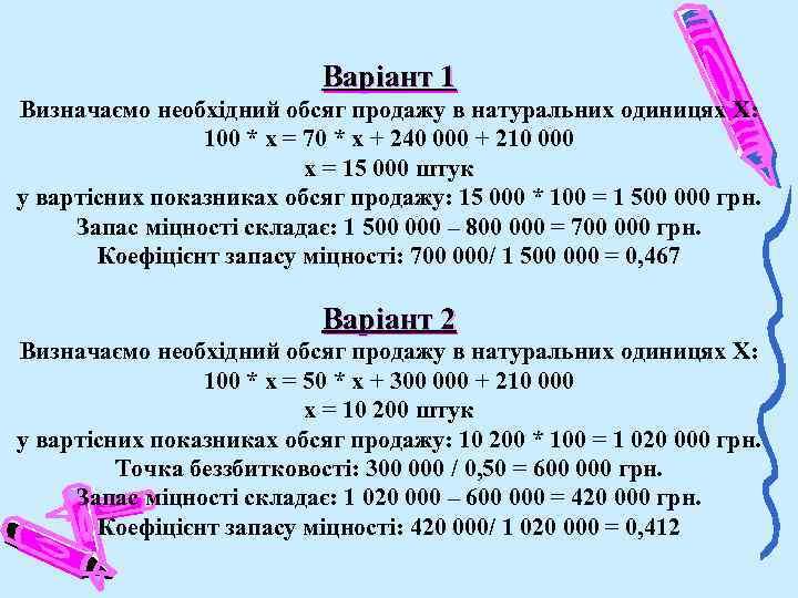 Варіант 1 Визначаємо необхідний обсяг продажу в натуральних одиницях Х: 100 * х =
