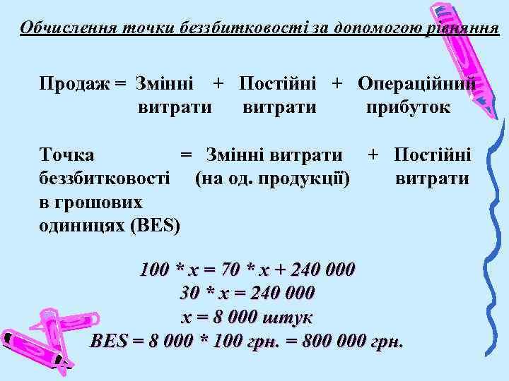Обчислення точки беззбитковості за допомогою рівняння Продаж = Змінні + Постійні + Операційний витрати