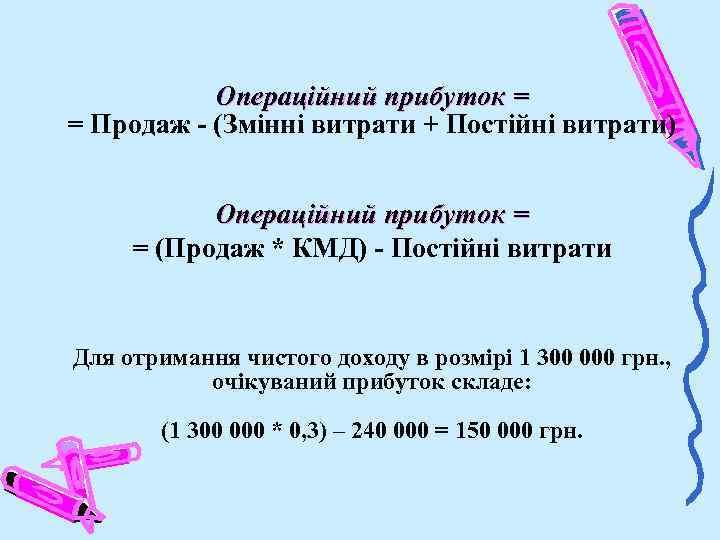 Операційний прибуток = = Продаж - (Змінні витрати + Постійні витрати) Операційний прибуток =