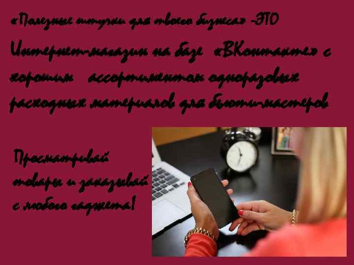 «Полезные штучки для твоего бизнеса» -ЭТО Интернет-магазин на базе «ВКонтакте» с хорошим ассортиментом