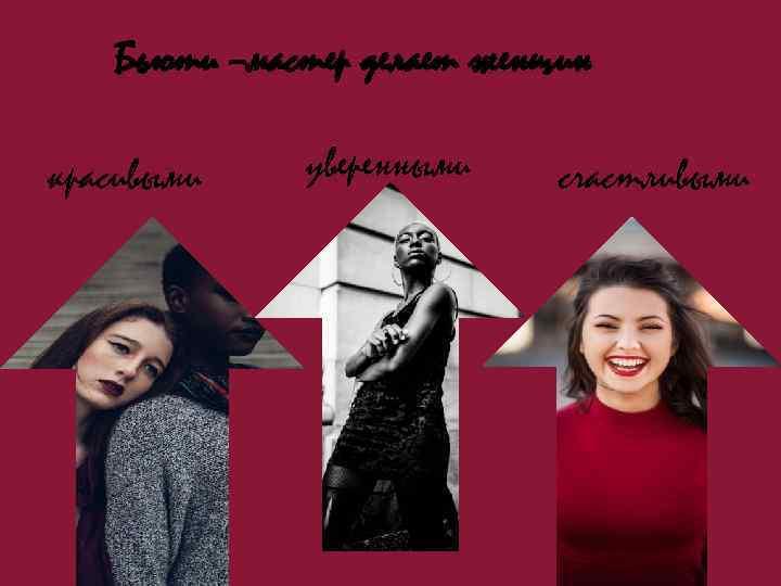 Бьюти –мастер делает женщин красивыми уверенными счастливыми